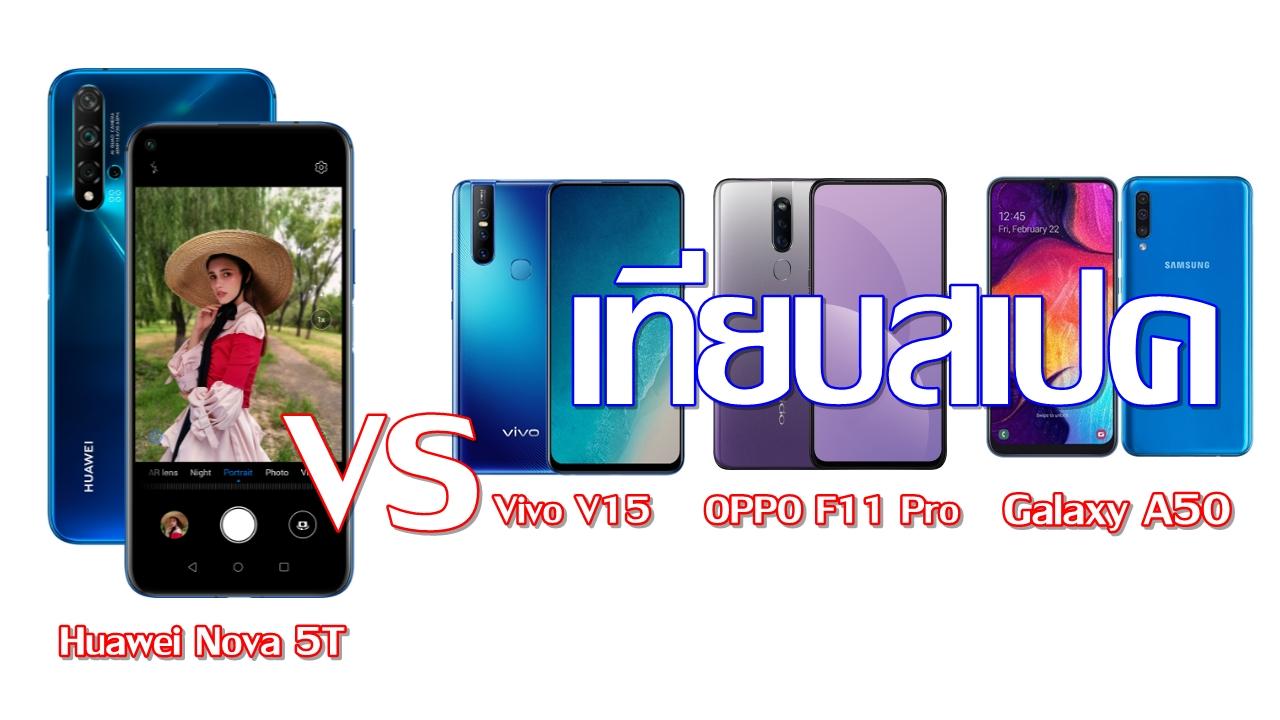 เทียบสเปค HUAWEI nova 5T มีอะไรดีกว่าคู่แข่ง OPPO F11 Pro, Vivo V15 และ Samsung Galaxy A50