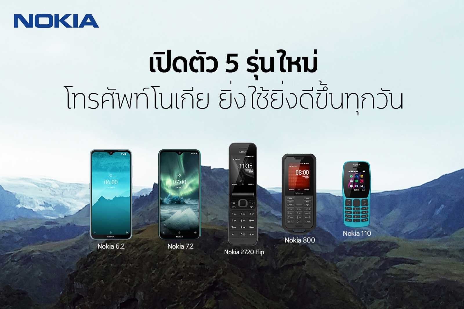 ยลโฉมมือถือรุ่นใหม่จาก Nokia 5 รุ่นใหม่ ที่ตอบสนองความต้องการทุกไลฟ์สไตล์