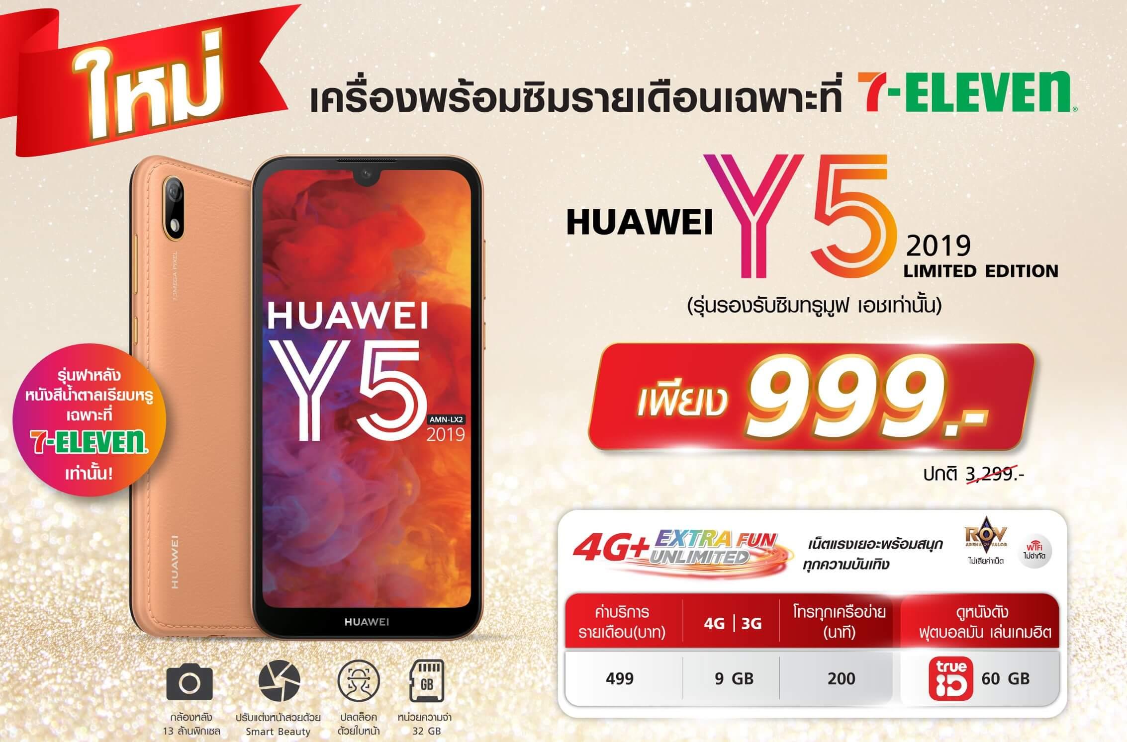 จ่าย  999 บาท ก็ได้มือถือ Huawei Y5 2019 Limited Edition + ซิมรายเดือน True ที่ 7-ELEVEN (วันนี้ – 29 ก.พ. 63)
