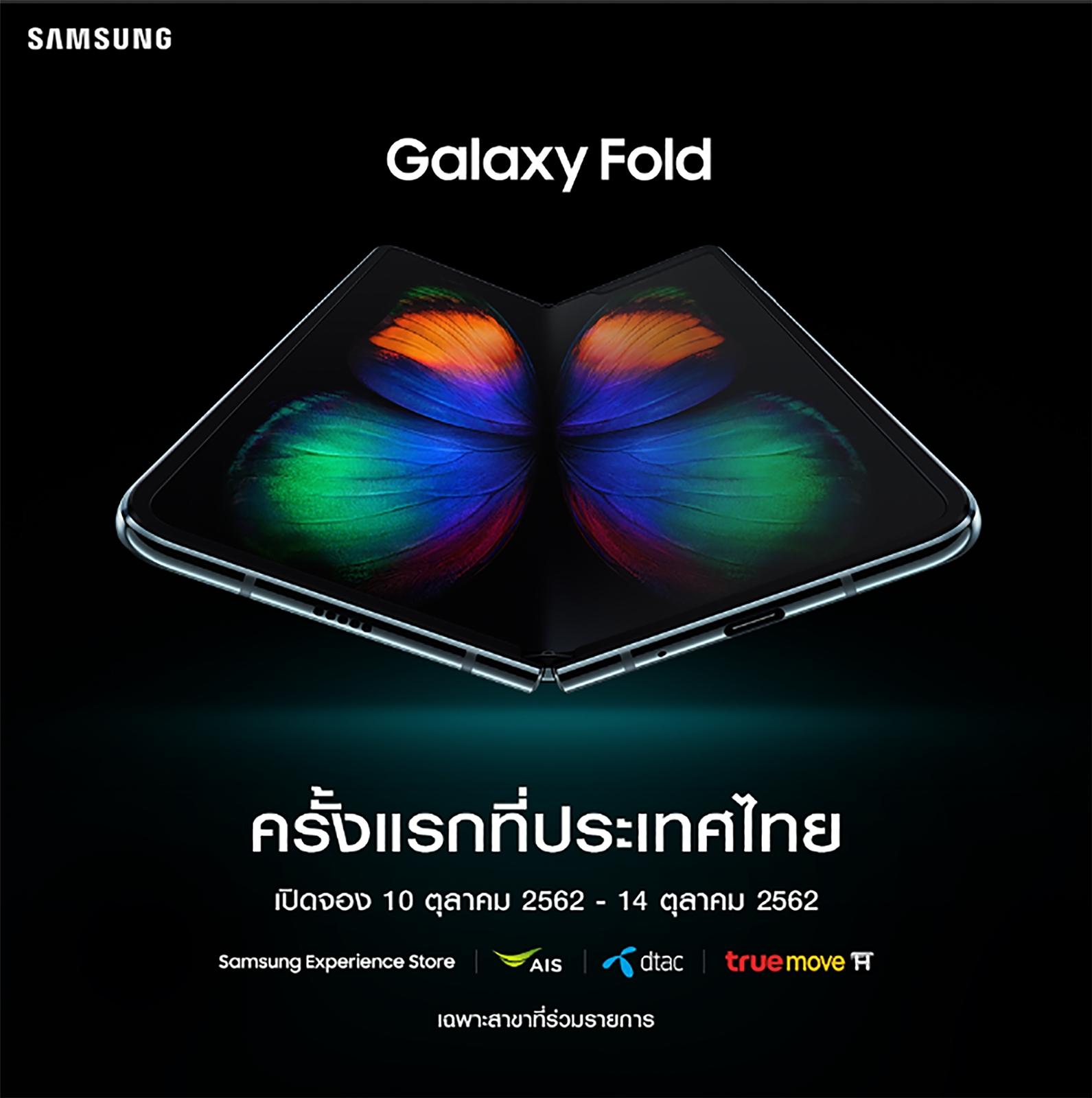 Samsung Galaxy Fold สุดยอดนวัตกรรมสมาร์ทโฟนหน้าจอพับได้รุ่นแรกของโลก เปิดจอง 10-14 ตุลาคม นี้ รับเครื่องเป็นกลุ่มแรก 16 ตุลาคม