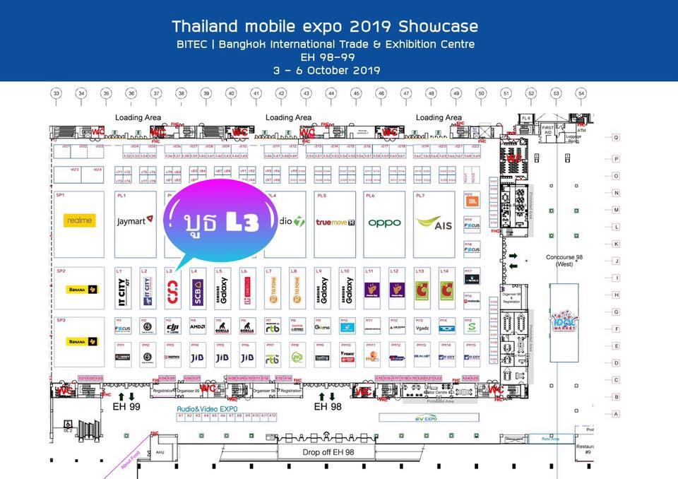 CSC จับมือกับ IT CITY จัดโปรจุใจ ลดกระหน่ำมือถือและคอมพิวเตอร์ เกินคำว่าคุ้ม ภายในงาน Thailand Mobile Expo 2019