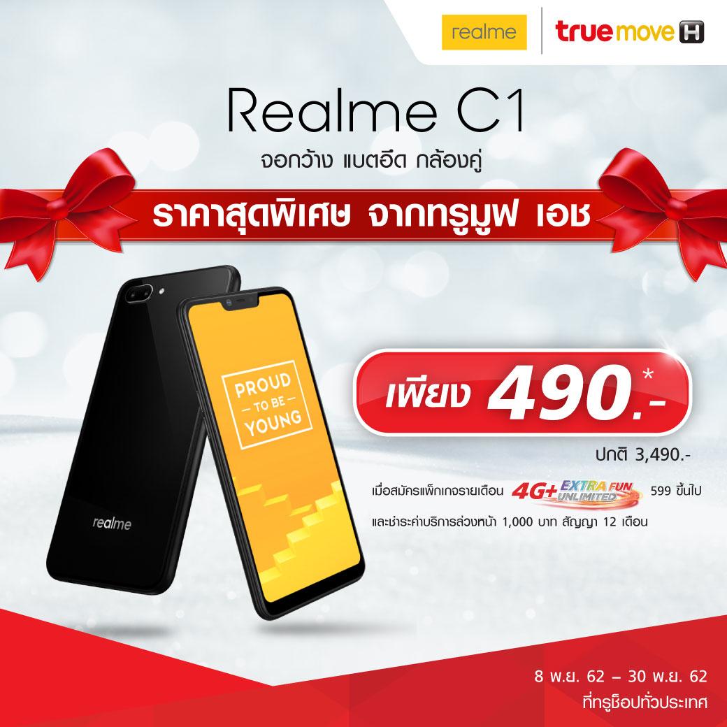 realme C1 แค่ 490 บาท ผูกโปร TrueMove H จ่ายล่วงหน้า 1,000 บาท ได้เครื่องพร้อมเน็ตไปใช้เลย
