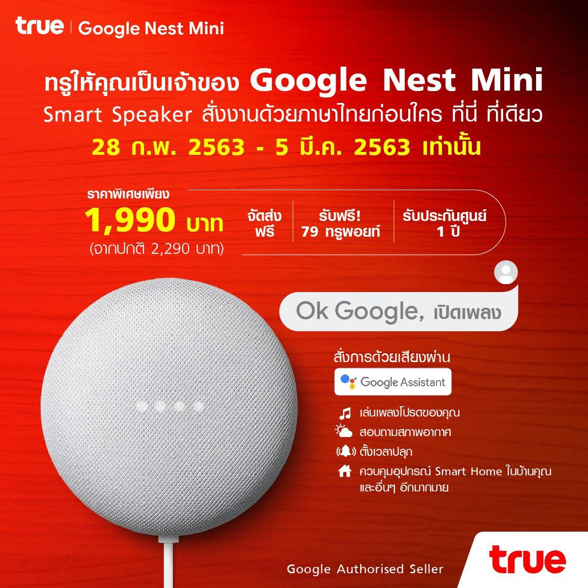 True เปิดจอง Google Nest Mini เวอร์ชั่นภาษาไทย ที่เว็บ TrueStore 28 ก.พ. – 5 มีนาคมนี้