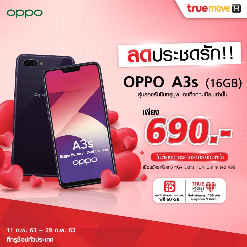 OPPO A3s ราคาแค่ 690 บาท (ใช้กับซิม TrueMove H เท่านั้น) เฉพาะเดือน ก.พ. นี้