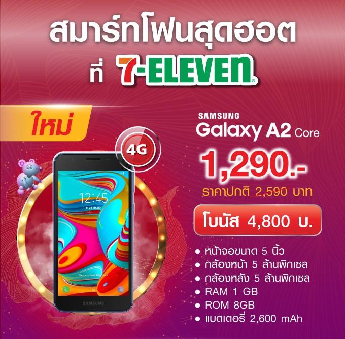 Galaxy A2 Core 7-Eleven