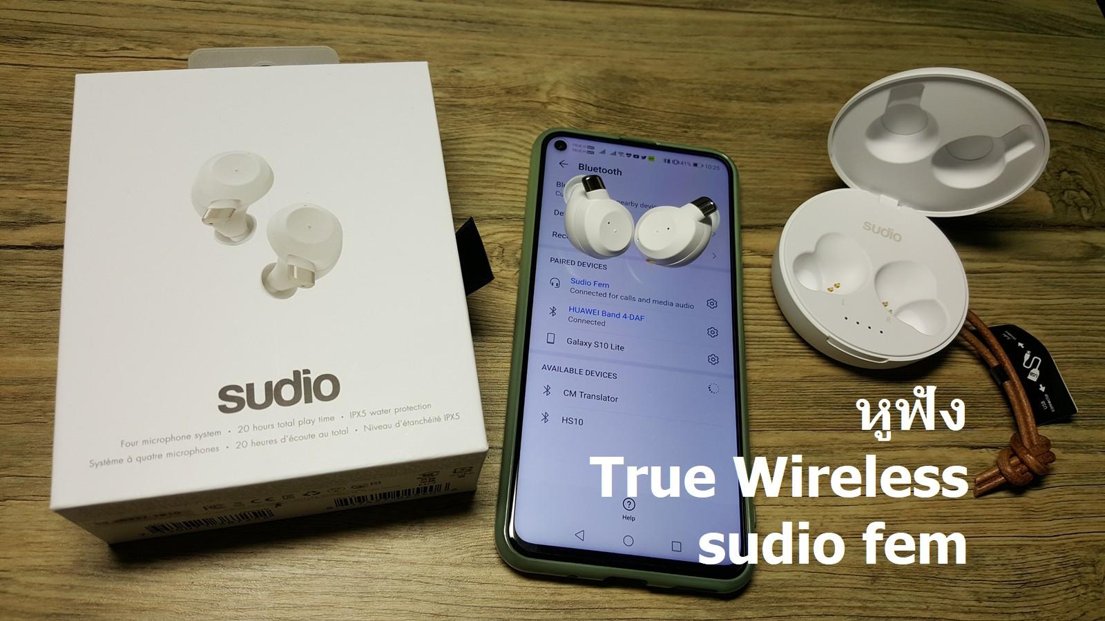 แนะนำ Sudio Fem หูฟังไร้สาย True Wireless เชื่อมต่อง่าย เสียงดี ไมค์ 4 ตัว พร้อมตัดเสียงรบกวน ราคา 4,890 บาท พร้อมแจกโค้ดลด 15%