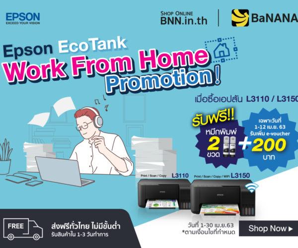โปรพิเศษ Work From Home ซื้อพรินเตอร์ Epson L3110 และ L3150 แถมฟรีหมึก T003 2 ขวด พร้อม E-voucher 200 บาท
